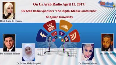 ليلى الحسيني تقدم قصة نجاح عن مؤتمر جامعة عجمان للاتصال الرقمي
