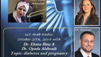 """راديو """"صوت العرب من أميركا"""" يناقش العلاقة بين سكر الحمل والسكر الوراثي"""