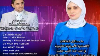 """صورة راديو """"صوت العرب من أميركا"""" يناقش العلاقات الاقتصادية الأميركية الخليجية"""