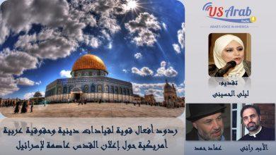 """راديو """"صوت العرب من أميركا"""" يعرض ردود فعل دينية وحقوقية بعد إعلان القدس عاصمة إسرائيلية"""