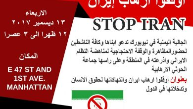 وقفة احتجاجية للجالية اليمنية بنيويورك لوقف إرهاب إيران والحوثيين