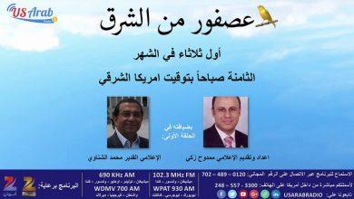 """صورة راديو """"صوت العرب من أميركا"""" يستعرض قصة نجاح المهاجر المصري الإعلامي محمد الشناوي"""