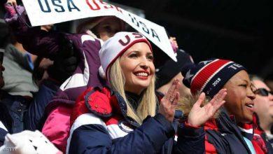 صورة حضور ملفت لايفانكا ترامب في الاوليمبياد الشتوية