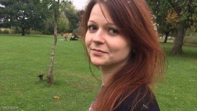تحسن ملحوظ في صحة ابنة الجاسوس الروسي سكريبال .