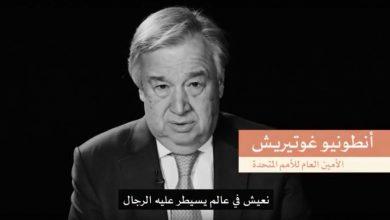 بالفيديو :كلمة الأمين العام للأمم المتحدة في يوم المرأة العالمي