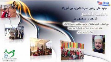 د . شادي ظاظا : الإنسانية لا تتجزأ ونحن نساعد النازحين في البلاد العربية