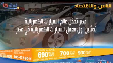 صورة مصر تدخل عالم صناعة السيارات الكهربائية بقوة