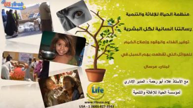 صورة حصاد منظمة الحياة للإغاثة والتنمية لمشاريع الخير خلال شهر رمضان المبارك