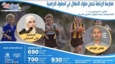 صورة مبادرة لتحسين مهارات الرياضة والتعليم لأبناء اللاجئين والوافدين الجدد