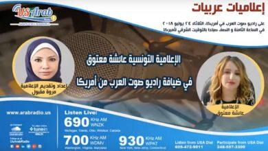 صورة الإعلامية عائشة معتوق: الرقابة المتسلطة تعوق تحقيق رسالة الإعلام العربي