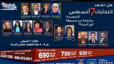 """صورة """"نحن هنا""""- الجالية العربية والانتخابات.. هل نربح معركة إثبات الذات؟"""