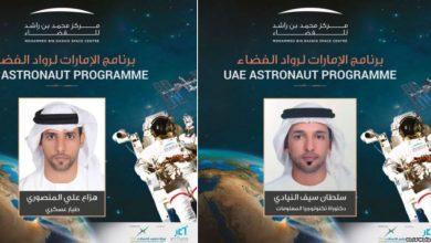 صورة رواد فضاء من الإمارات يتوجهون للمحطة الفضائية الدولية