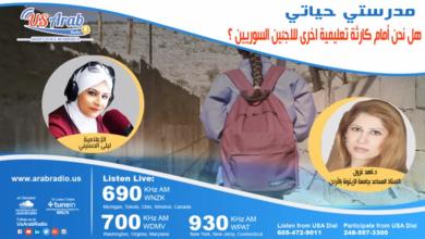 صورة كارثة تعليمية جديدة في انتظار اللاجئين السوريين
