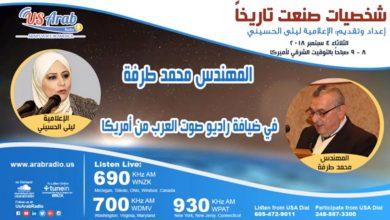 صورة محمد طرفة.. قصة نجاح عربية بدأت في بلد الصمود وترعرعت في بلد الحرية