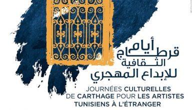 صورة تونس ..  إنطلاق فعاليات أيام مهرجان قرطاج الثقافية للإبداع المهجري
