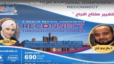 صورة رسالة المؤتمر الإسلامي الأول في ديربورن: التغيير الإيجابي طريقك للنجاح