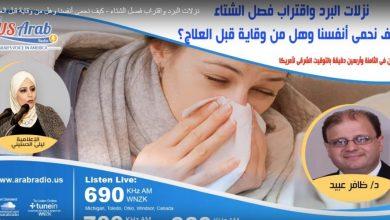 صورة نصائح هامة للوقاية من نزلات البرد والأنفلونزا