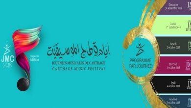 """صورة افتتاح مهرجان """" أيام قرطاج الموسيقية """""""