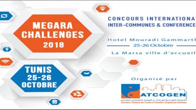 """صورة تونس عاصمة دولية للمدن الذكية في """" تحدي ميغارا للبلديات 2018″"""