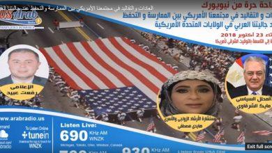 """صورة برنامج """"مساحة حرة"""" يناقش صعوبات اندماج الجالية العربية مع العادات والتقاليد الأمريكية"""