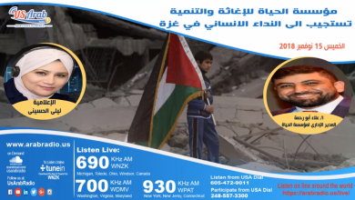 صورة مؤسسة الحياة للإغاثة والتنمية تستجيب للنداء الإنساني في غزة
