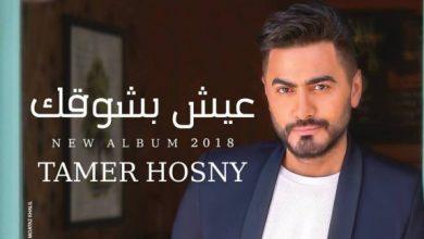 """الفنان """" تامر حسني """" يحقق المركز الأول على اليوتيوب بألبوم """"عيش بشوقك"""""""