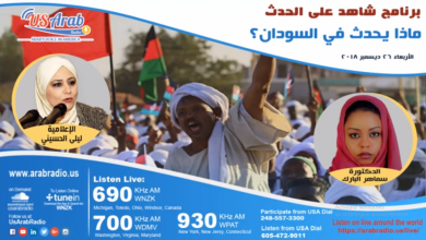 صورة احتجاجات الخبز والوقود تطالب بإسقاط البشير.. ماذا يحدث في السودان؟