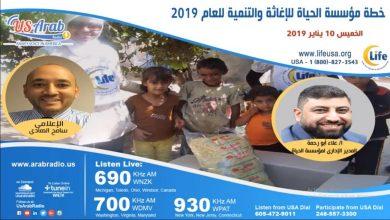 صورة اليمن يتصدر اهتمامات مؤسسة الحياة للإغاثة والتنمية خلال 2019