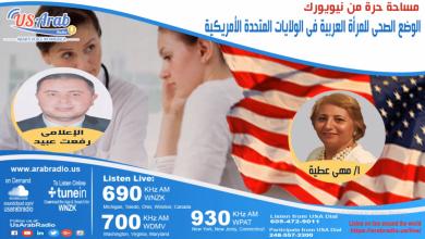 صورة كيف تحصل المرأة العربية على الرعاية الصحية الكاملة في أمريكا؟