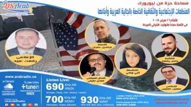 صورة هل يستفيد أبناء الجالية العربية في أمريكا من خدمات المنظمات الاجتماعية والثقافية؟