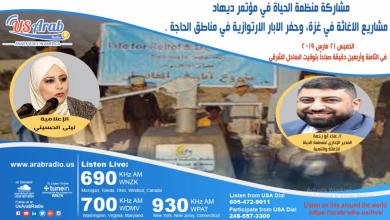 مؤتمر ديهاد يكرم منظمة الحياة لجهودها في إغاثة المهجرين واللاجئين