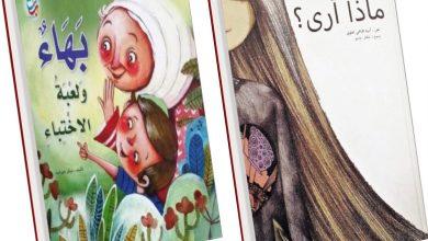 صورة أردني ومغربية يفوزان بجوائز الملتقى العربي لناشري كتب الأطفال