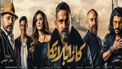 كازابلانكا يحقق رقماً قياسياً جديداً في السينما المصرية