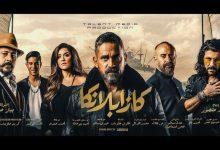 """صورة فيلم """"كازابلانكا"""" لأمير كرارة يتصدر أفلام العيد في مصر"""