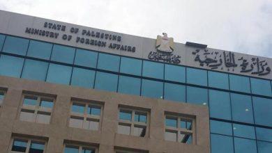 """صورة """"الخارجية الفلسطينية"""" تحذر من خطورة مقترح عقد مؤتمر للسلام في كامب ديفيد"""
