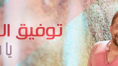 """صورة توفيق الدلو يطلق أغنيته الجديدة """"يا نيالي"""""""