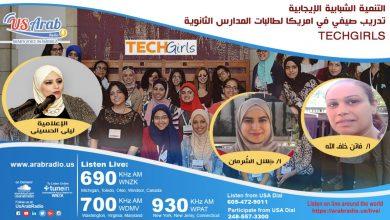 """صورة """"TechGirls"""".. برنامج أمريكي لتنمية مهارات فتيات أفريقيا وآسيا في مجال العلوم والتكنولوجيا"""