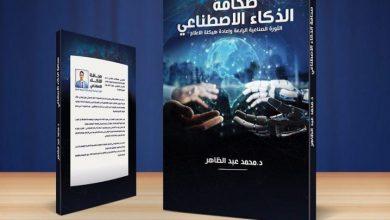 عهد جديد لصاحبة الجلالة.. قراءة في أول كتاب حول صحافة الذكاء الاصطناعي