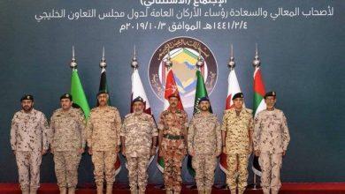 صورة رؤساء أركان دول الخليج: جاهزون عسكريًا للتصدي لأي تهديد