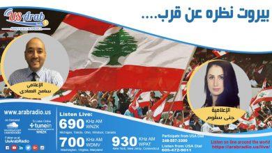نظرة عن قرب للحراك اللبناني.. أبعاد الأزمة الراهنة والنتائج المتوقعة
