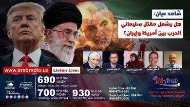 صورة هل يشعل التصعيد بين أمريكا وإيران فتيل الحرب أم تنهيه لعبة المصالح؟