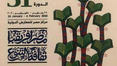 """صورة """"ثقافة التنوع"""" شعار معرض القاهرة الدولي للكتاب في دورته الجديدة"""