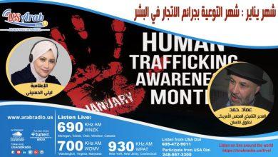 الإنسان ليس سلعة.. معًا للتوعية بجرائم الاتجار في البشر