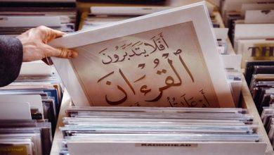 الأزهر يُحذِّر مِن انتشار تفسيرات مغلوطة حول تنبؤ القرآن الكريم بكورونا
