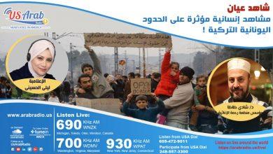 أوضاع مأساوية للاجئين السوريين على الحدود التركيةـ اليونانية