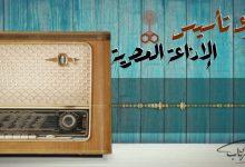 صورة هنا القاهرة.. 86 عامًا على انطلاق الإذاعة المصرية