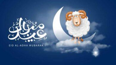 صورة السعودية تعلن موعد عيد الأضحى