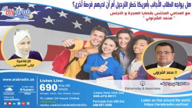 هل يواجه الطلاب الأجانب بأمريكا خطر الترحيل أم أن لديهم فرصة أخرى؟