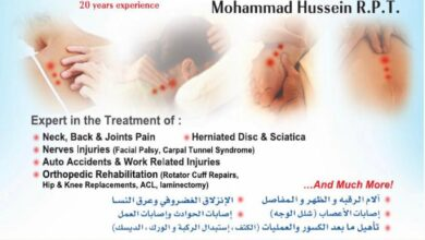 مركز العلاج الطبيعي Top Rehab Physical Therapy Clinic