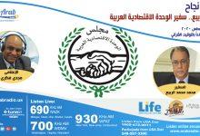 صورة قصة نجاح محمد الربيع.. سفير الوحدة الاقتصادية العربية
